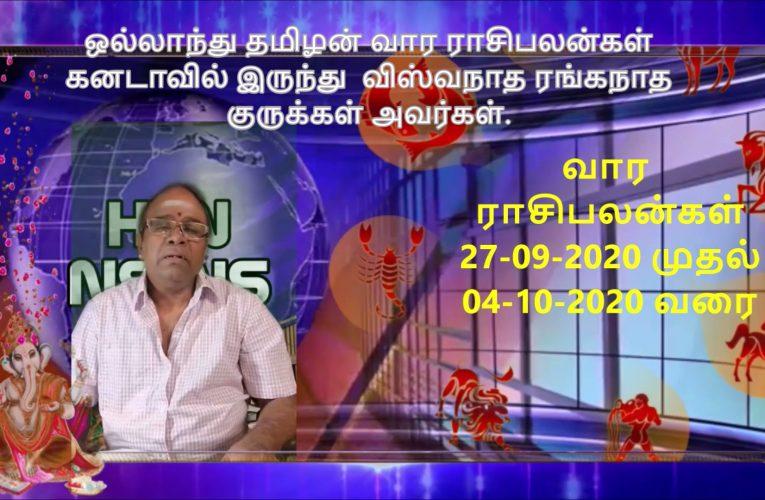 ஒல்லாந்து தமிழன் வார ராசிபலன்கள் 27-09-2020 முதல் 04-10-2020 வரை
