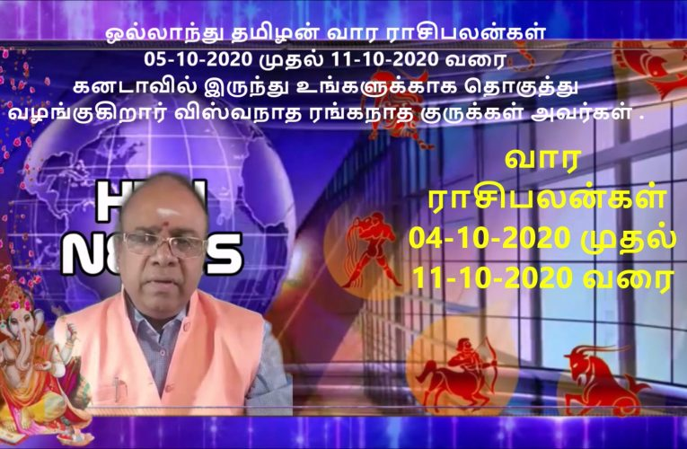 ஒல்லாந்து தமிழன் வார ராசிபலன்கள் 04-10-2020 முதல் 11-10-2020 வரை